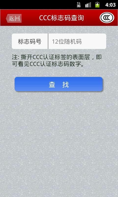 CCC强制认证查询