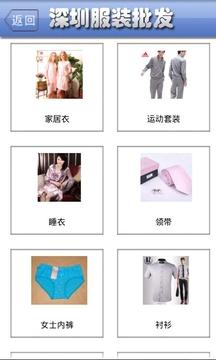 深圳服装批发