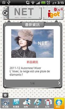 iGot(NET版)