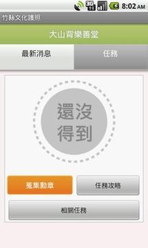 新竹县文化护照