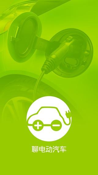 聊电动汽车截图(1)