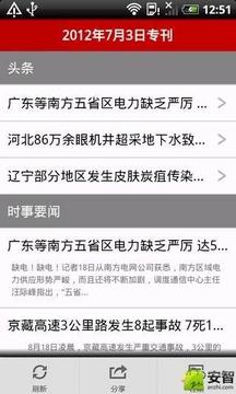 孝义手机党校