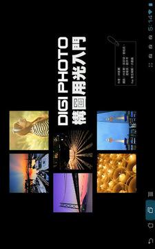 DIGIPHOTO 摄影构图用光入门
