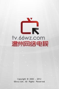 温州网络电视
