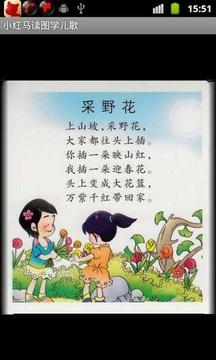小红马读图学儿歌