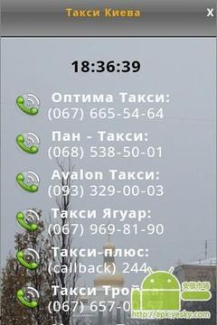 基辅的出租车