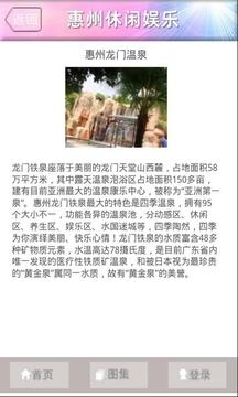 惠州休闲娱乐
