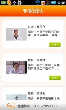 晋城妇科医院