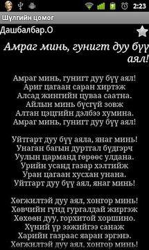Mongolian Poems Collection