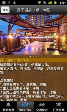 清新温泉饭店