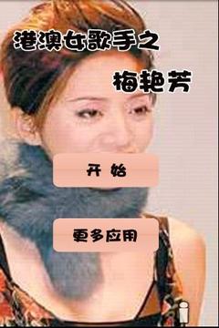 港澳女歌手之梅艳芳