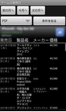 ゲームの発売日