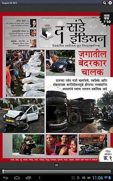 The Sunday Indian Marathi