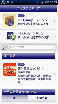 m3 Library