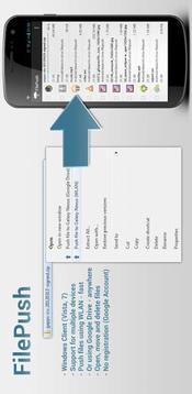 文件传输 FilePush