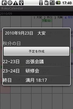 Roku公司日历