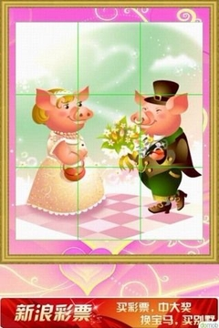 求婚大作战拼图
