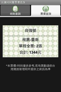 臺鐵時刻表