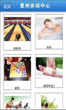 惠州休闲中心