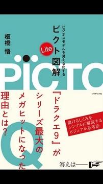 ピクト図解 Lite