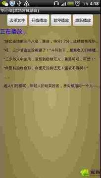 听小说1(网络合成)