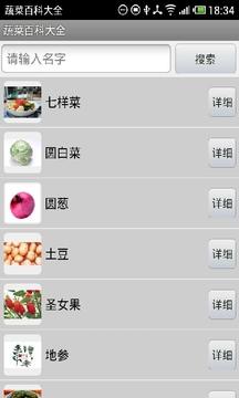 蔬菜百科大全