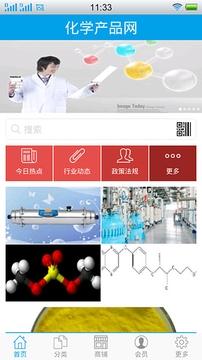 化学产品网