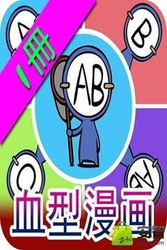 美蓝漫城(血型漫画 第1册)