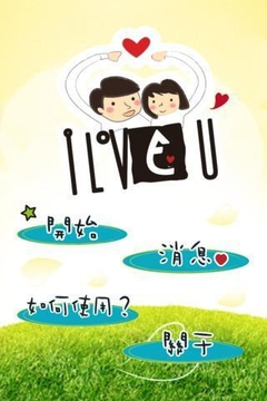 The I Love You App