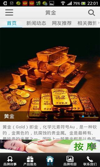 黄金下载_黄金手机版_最新黄金安卓版下载