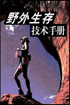 野外生存技术手册