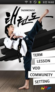 跆拳道.课程