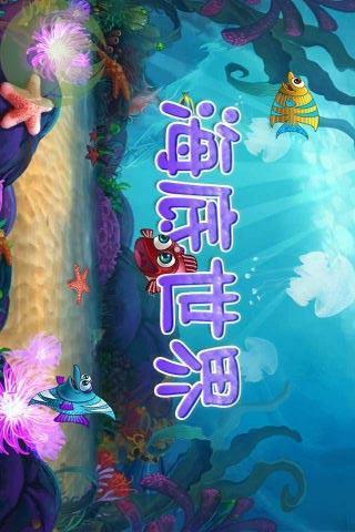 亲子 儿童科普-海底世界2