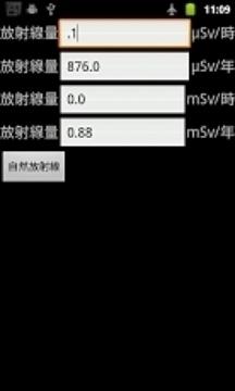 辐射剂量计算器