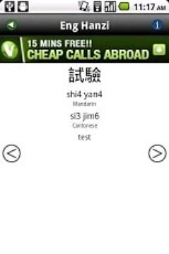 Eng Hanzi - Eng/Chn dictionary