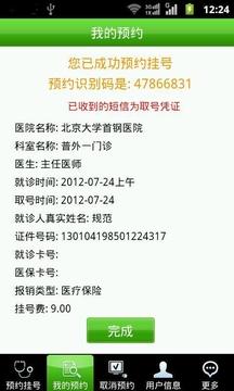 北京医院预约挂号系统