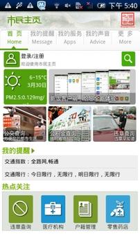 北京市民主页