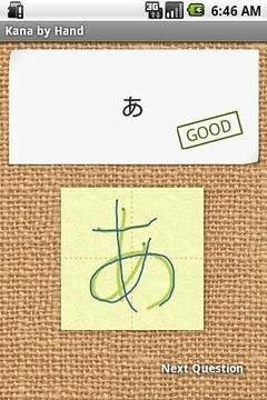 Japanese Kana by Hand