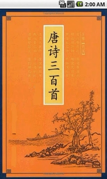 Three Hundred Tang Poems