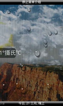 动画天气 Animated Weather Pro
