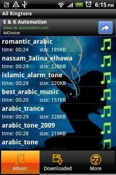 阿拉伯铃声