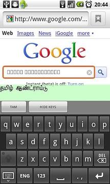 ThamiZha! -Tamil Visai