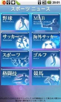 最新スポーツニュース(プロ野球,サッカー,格闘技)