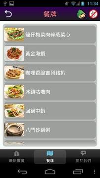 八斗砂鍋粥