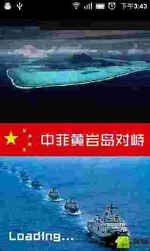 中菲黄岩岛热播