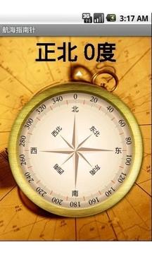 多功能指南针