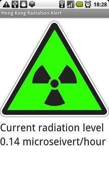 香港辐射警报