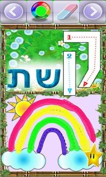 Hebrew ABC - AlefBet. Free
