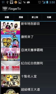 Finger Tv (台湾综艺,偶像)