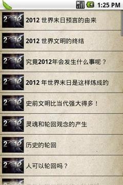 解密2012